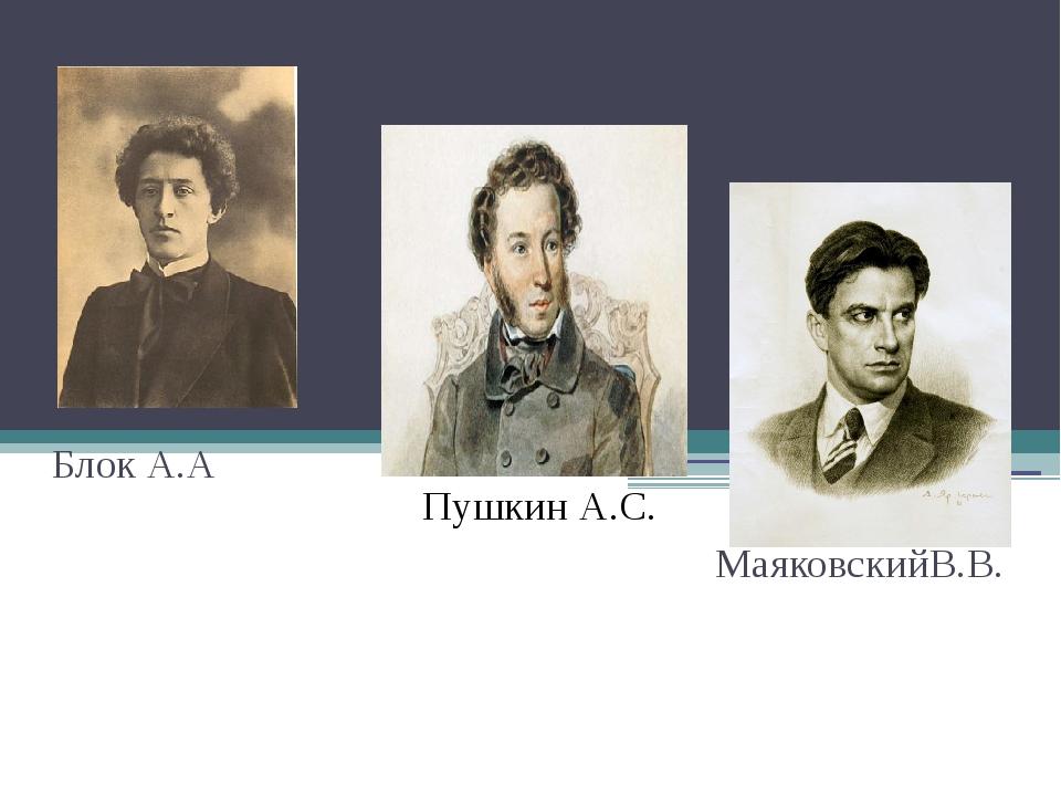 Блок А.А МаяковскийВ.В. Пушкин А.С.