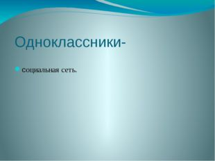 Яндекс- поисковая программа.