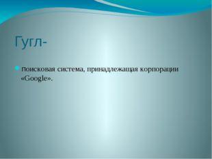 Мэшап- веб-приложение, объединяющее данное из нескольких источников в один ин