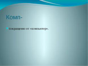 Сайт- Интернет -страница.
