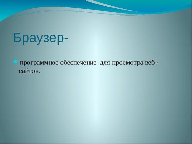 Логин- личный аккаунт пользователя, использующийся при входе на сайт.