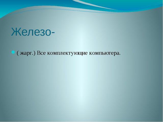 Осёл- браузер Explorer к Microsoft.