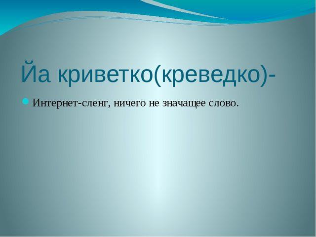 Провайдер- организация, предоставляющая услуги доступа к Интернету и иные свя...