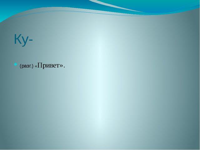 Рунет- русская или русскоязычная часть Интернета.