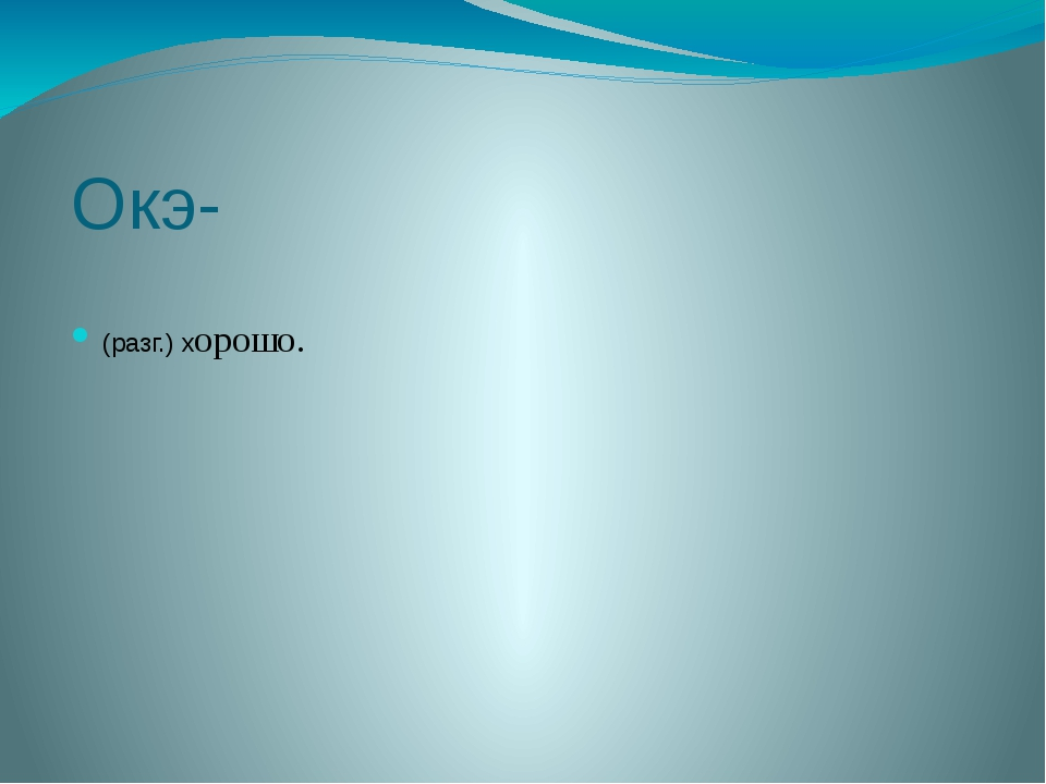 Эхоконференция- разговор - телеконференция (форма общения в сети).