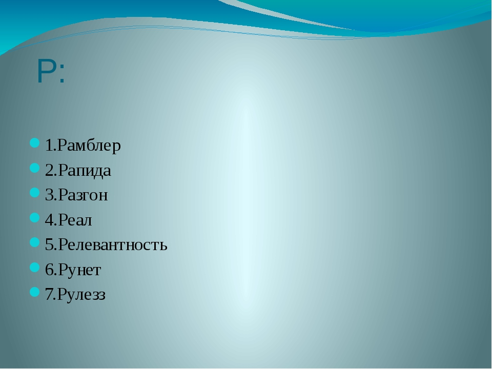 Р: 1.Рамблер 2.Рапида 3.Разгон 4.Реал 5.Релевантность 6.Рунет 7.Рулезз