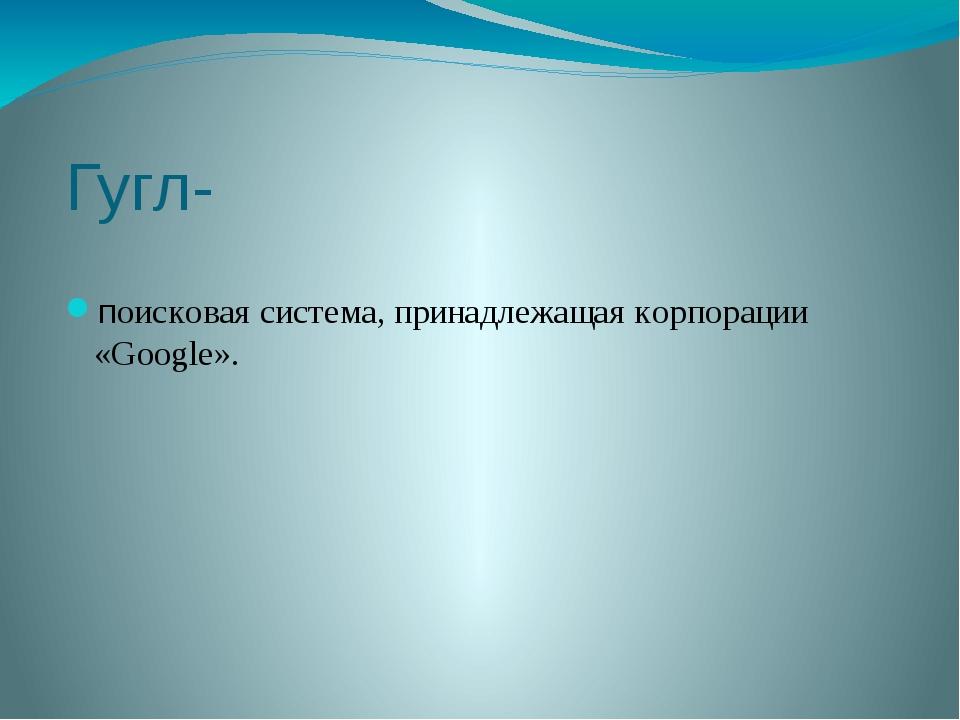 Мэшап- веб-приложение, объединяющее данное из нескольких источников в один ин...