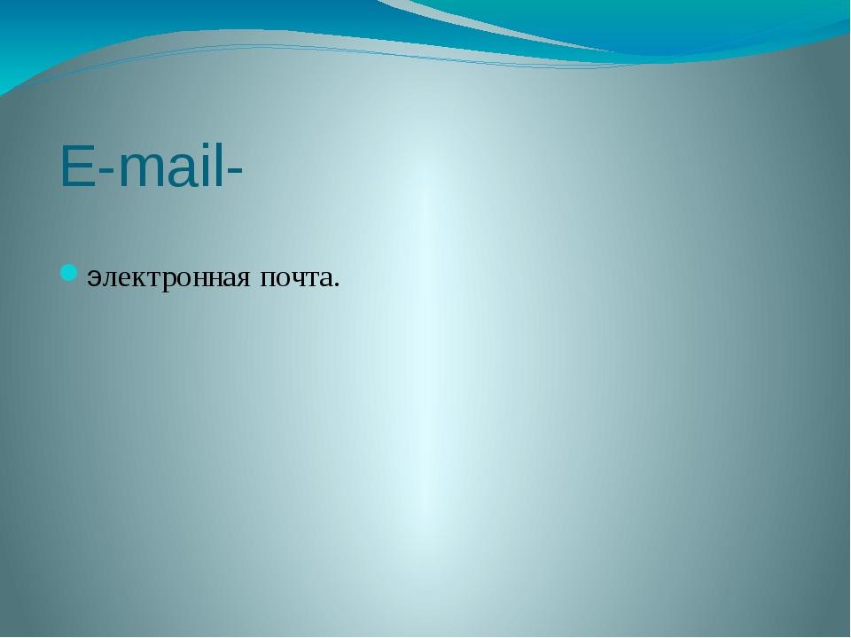 Оверквотинг- избыток цитат в тексте на форуме, в сетевой конференции.