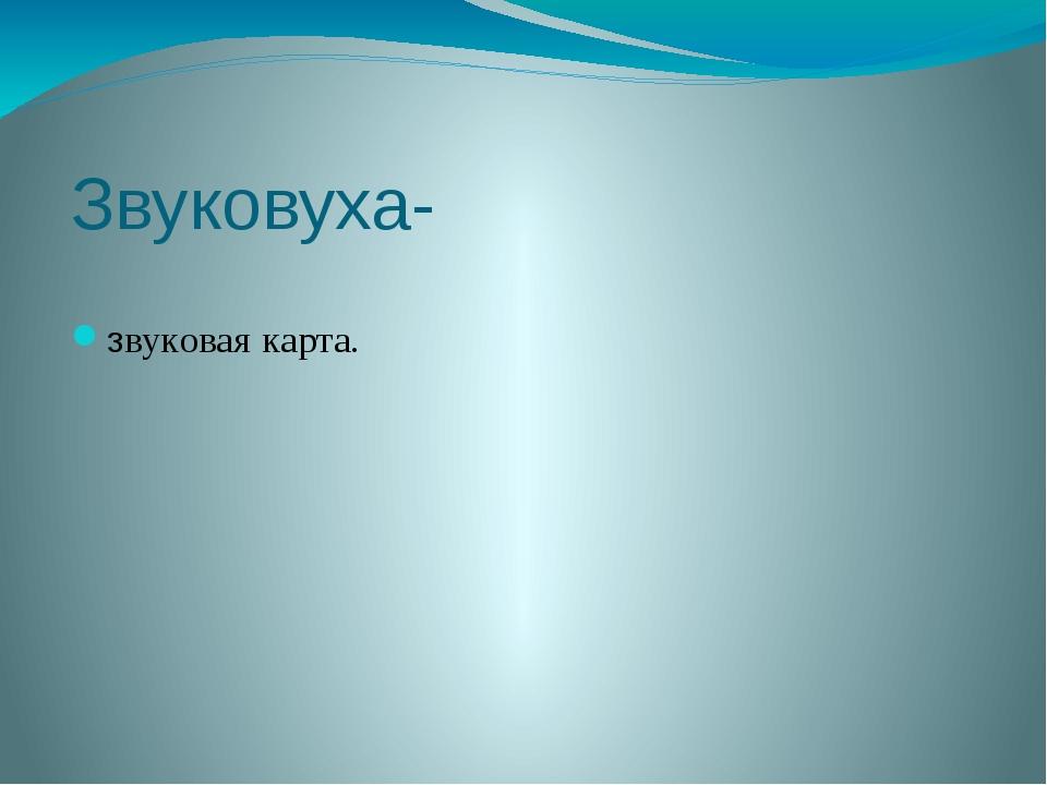 Одноклассники- социальная сеть.