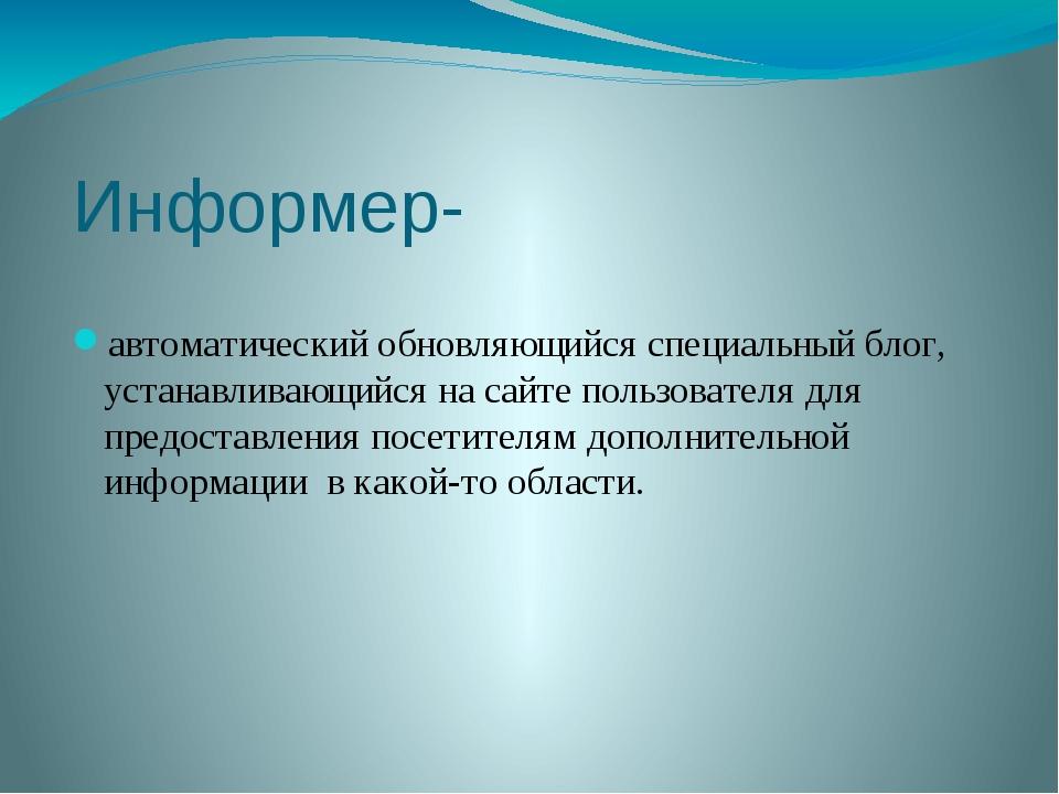 Поисковик- (разг.) народное название поисковых систем.