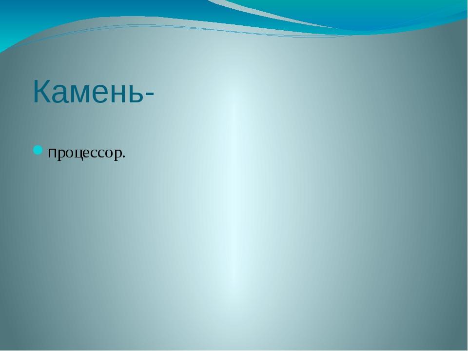 Рамблер- сайт для создания почты, для поиска информации.