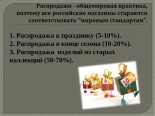1. Распродажа к празднику (5-10%). 2. Распродажа в конце сезона (10-20%). 3.
