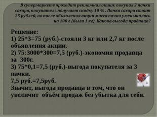 Решение: 1) 25*3=75 (руб.)-стояли 3 кг или 2,7 кг после объявления акции. 2)