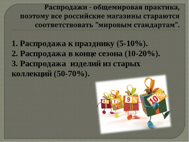 1. Распродажа к празднику (5-10%). 2. Распродажа в конце сезона (10-20%). 3....