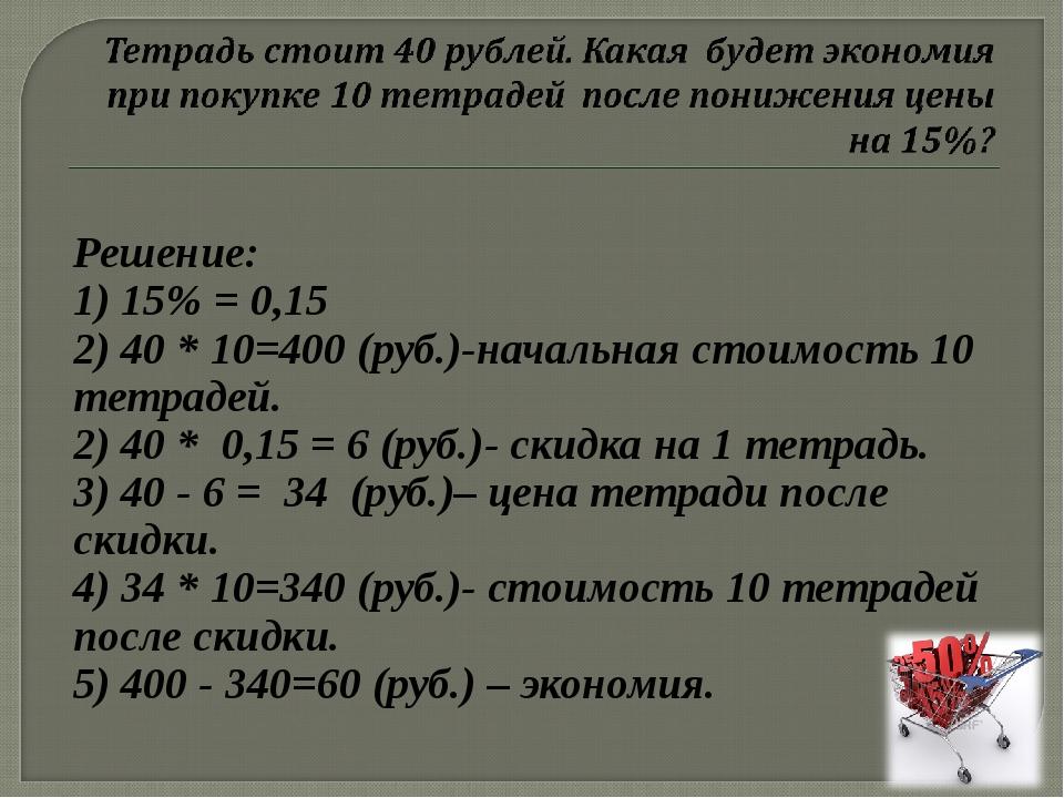 Решение: 1) 15% = 0,15 2) 40 * 10=400 (руб.)-начальная стоимость 10 тетрадей....