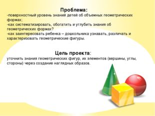 Проблема: -поверхностный уровень знаний детей об объемных геометрических форм