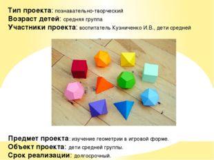 Тип проекта: познавательно-творческий Возраст детей: средняя группа Участники