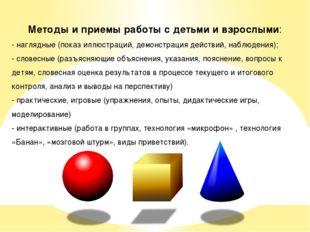 Методы и приемы работы с детьми и взрослыми: - наглядные (показ иллюстраций,