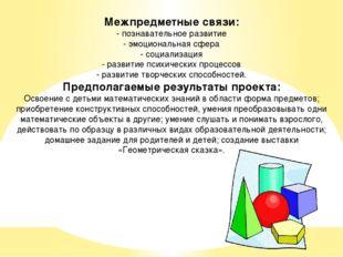 Межпредметные связи: - познавательное развитие - эмоциональная сфера - социал
