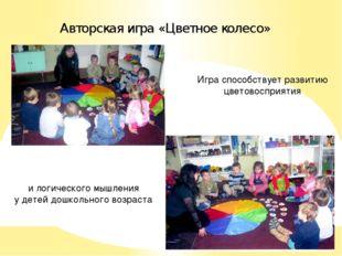 Авторская игра «Цветное колесо» Игра способствует развитию цветовосприятия и