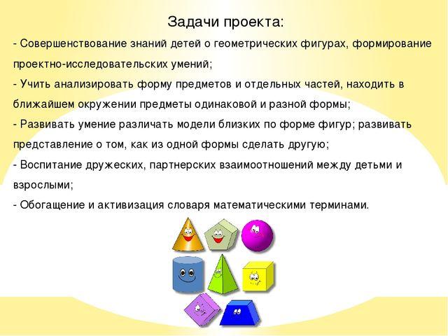 Задачи проекта: - Совершенствование знаний детей о геометрических фигурах, ф...