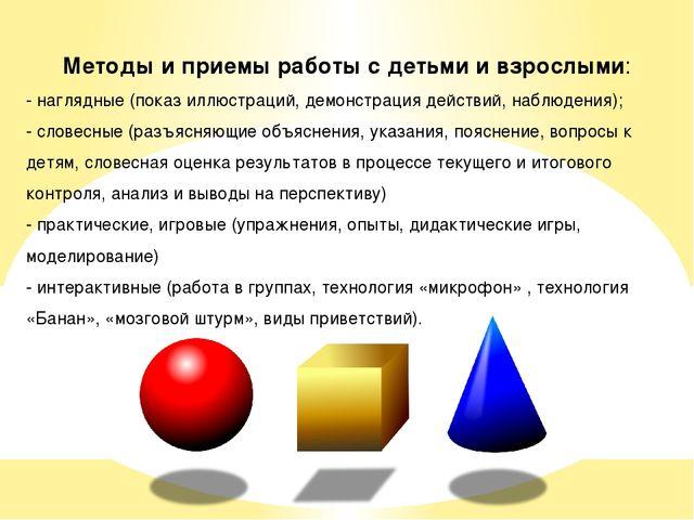 Методы и приемы работы с детьми и взрослыми: - наглядные (показ иллюстраций,...
