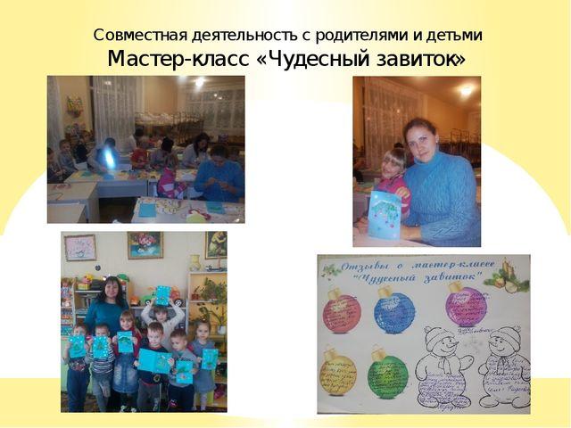 Совместная деятельность с родителями и детьми Мастер-класс «Чудесный завиток»