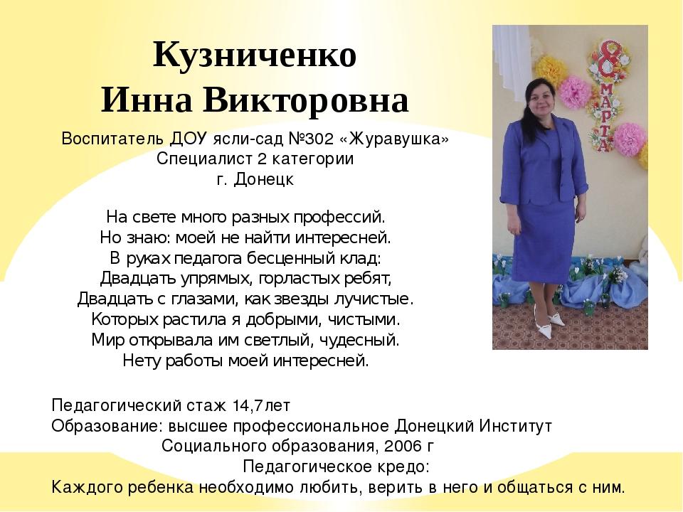 Кузниченко Инна Викторовна Воспитатель ДОУ ясли-сад №302 «Журавушка» Специали...