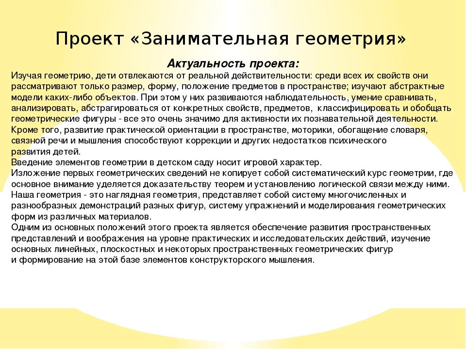Проект «Занимательная геометрия» Актуальность проекта: Изучая геометрию, дети...