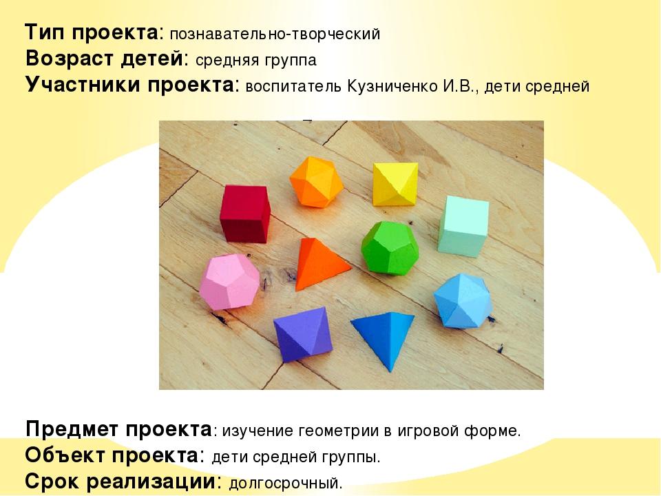 Тип проекта: познавательно-творческий Возраст детей: средняя группа Участники...