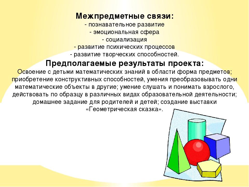 Межпредметные связи: - познавательное развитие - эмоциональная сфера - социал...