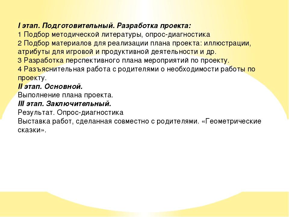 I этап. Подготовительный. Разработка проекта: 1 Подбор методической литератур...