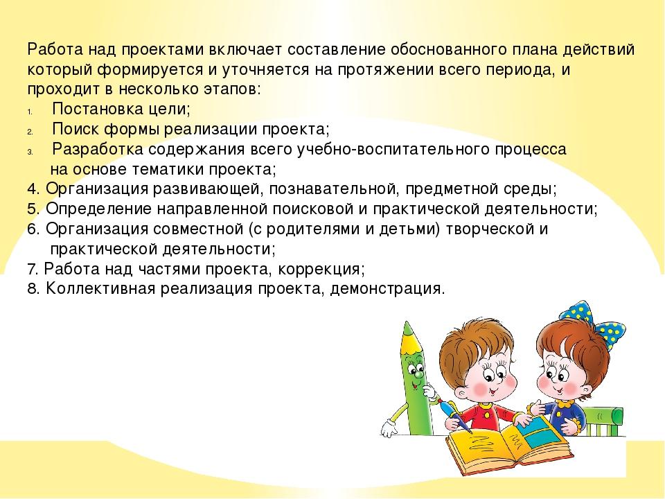 Работа над проектами включает составление обоснованного плана действий которы...