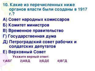 10. Какие из перечисленных ниже органов власти были созданы в 1917 г.? А) Сов