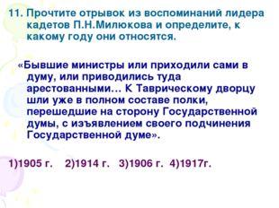 11. Прочтите отрывок из воспоминаний лидера кадетов П.Н.Милюкова и определите