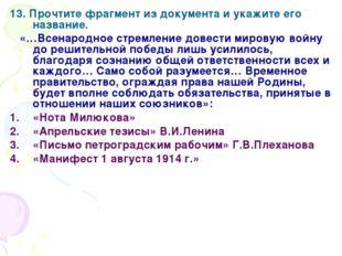 13. Прочтите фрагмент из документа и укажите его название. «…Всенародное стре