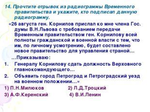 14. Прочтите отрывок из радиограммы Временного правительства и укажите, кто п
