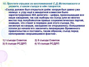 15. Прочтите отрывок из воспоминаний С.Д.Мстиславского и укажите, о каком съе