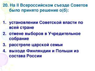 20. На II Всероссийском съезде Советов было принято решение о(б): установлени