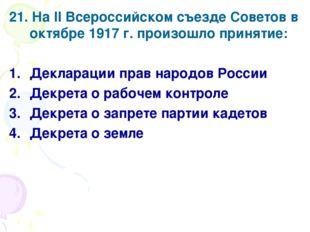 21. На II Всероссийском съезде Советов в октябре 1917 г. произошло принятие:
