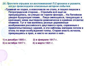 25. Прочтите отрывок из воспоминаний П.Сорокина и укажите, когда происходили