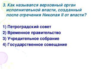 3. Как назывался верховный орган исполнительной власти, созданный после отреч