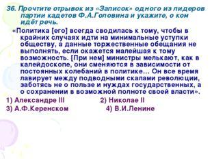 36. Прочтите отрывок из «Записок» одного из лидеров партии кадетов Ф.А.Голови