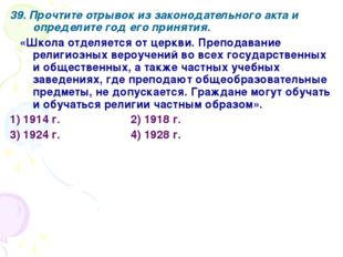 39. Прочтите отрывок из законодательного акта и определите год его принятия.