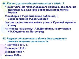 46. Какая группа событий относится к 1918 г.? 1) выступление Чехословацкого к