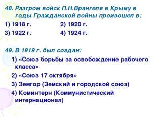48. Разгром войск П.Н.Врангеля в Крыму в годы Гражданской войны произошел в: