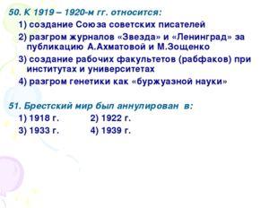50. К 1919 – 1920-м гг. относится: 1) создание Союза советских писателей 2) р