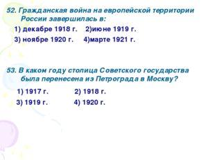 52. Гражданская война на европейской территории России завершилась в: 1) дека