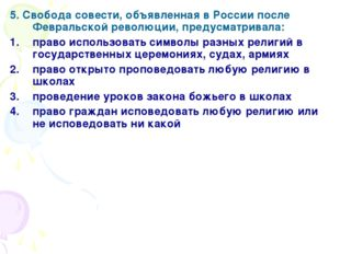 5. Свобода совести, объявленная в России после Февральской революции, предусм