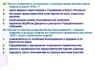 68. Что из названного относилось к последствиям мятежа левых эсеров в июле 19